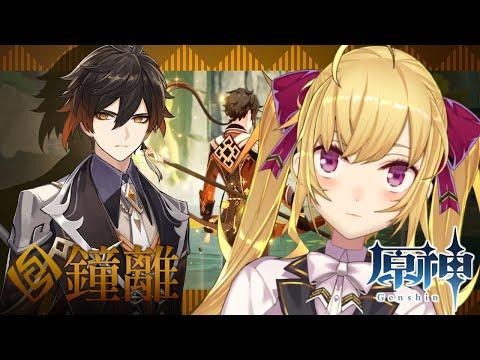 【原神/Genshin】もしかしたらガチャ鍾離と伝説任務【にじさんじ/鷹宮リオン】