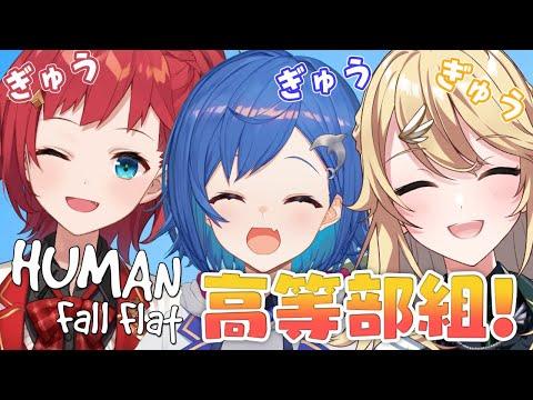 【Human: Fall Flat】あの時の伝説が再びくる!【#セレじょ高等部組】