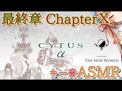 #18【Cytus α】最終章 ChapterⅩ、初見HARD演奏(キー音ASMR)【#エリーコニファー/#にじさんじ】