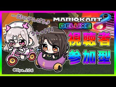 【マリオカート8DX】視聴者参加型!気が済むまで走りたい【#Crossick /にじさんじ】