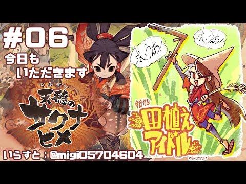 【天穂のサクナヒメ】#06 ストーリーが沢山!!【夜見れな/にじさんじ】