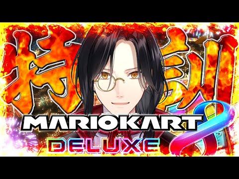 【マリオカート8DX】ガチ練習で魔境を生き抜く【シェリン/にじさんじ】