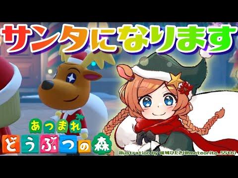 【#あつ森】サンタになります!【#エリーコニファー/#にじさんじ】#あつまれどうぶつの森
