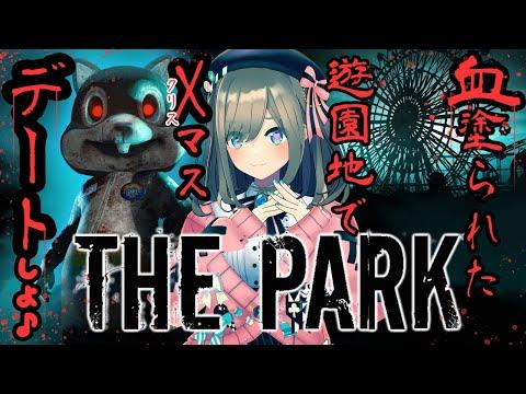 【The Park】ホラーナイト第一夜…、素敵な遊園地ッ!!【鈴原るる/にじさんじ】