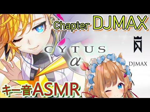 #20【Cytus α】Chapter DJMAX、初見HARD演奏(キー音ASMR)【#エリーコニファー/#にじさんじ】