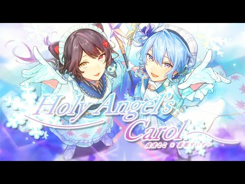 fine「Holy Angel's Carol」/ 戌亥とこ × 星街すいせい(Cover)