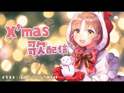 【🔴歌枠】クリスマス縛り歌配信/Xmas Song【にじさんじ/シスター・クレア】