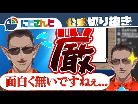【辛口】産まれたてのグウェル・オス・ガール【にじさんじ / 公式切り抜き / VTuber 】