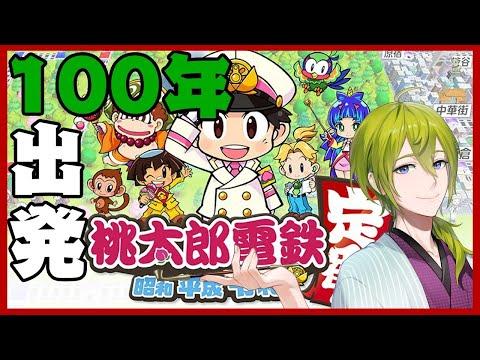 【桃太郎電鉄】ソロでも楽しい!!!!^v^桃鉄!100年その1【にじさんじ/渋谷ハジメ】