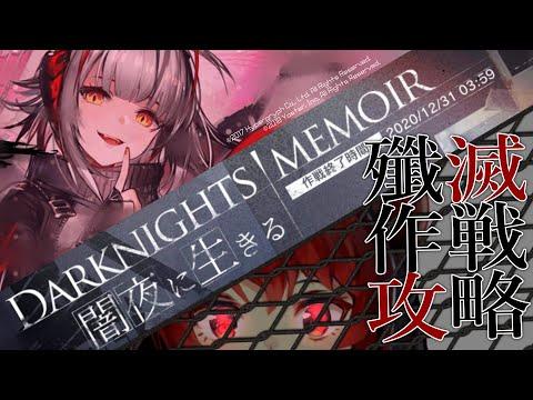 【アークナイツ-明日方舟-】#闇夜に生きる DM-MO-1 殲滅作戦攻略【にじさんじ/ドーラ】