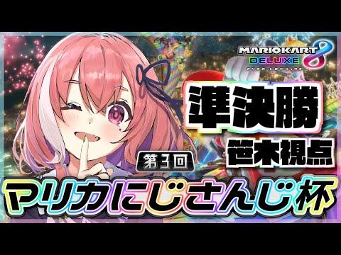 【マリカ8DX】大会本選、準決勝やよ~!【にじさんじ/笹木咲】