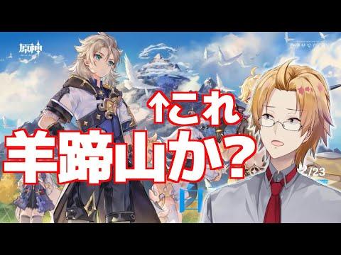 【原神】この時期に登山は滑るッ!│- Genshin Impact – 【神田笑一/にじさんじ 】
