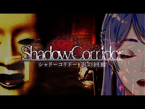 【ホラー | Shadow Corridor】ビビりすぎて回廊の真ん中で体育座りするライバーがいるらしい【弦月藤士郎/にじさんじ】