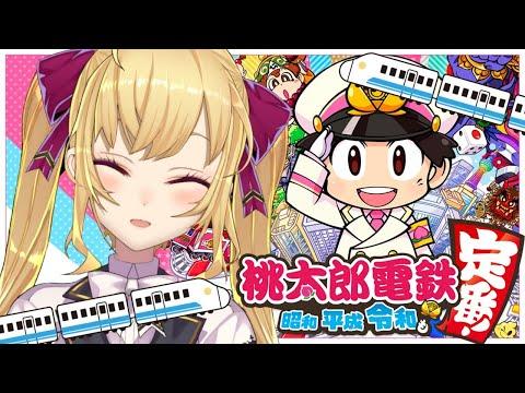 【桃鉄】無限列車、桃太郎鉄道 只今出発!【にじさんじ/鷹宮リオン】