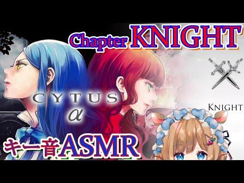 #22【Cytus α】Chapter KNIGHT、初見HARD演奏(キー音ASMR)【#エリーコニファー/#にじさんじ】