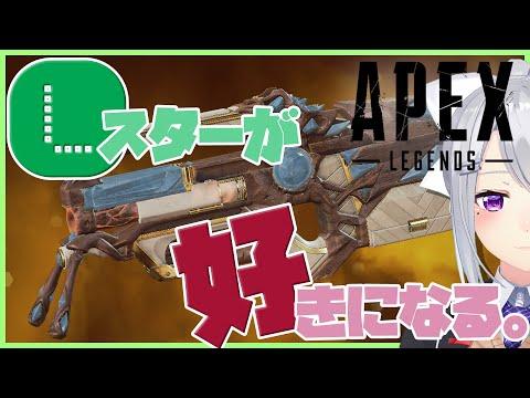 【APEX】Lスターって……超使いやすい人気の武器だった…!?【にじさんじ / 樋口楓】
