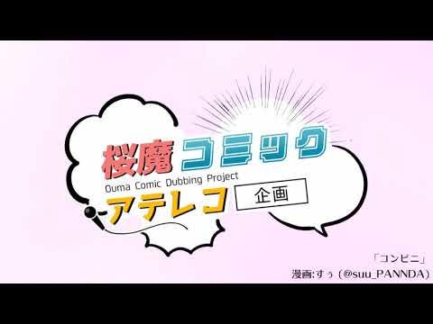 【#桜魔コミックアテレコ / VΔLZ】『コンビニ』【マンガ動画】