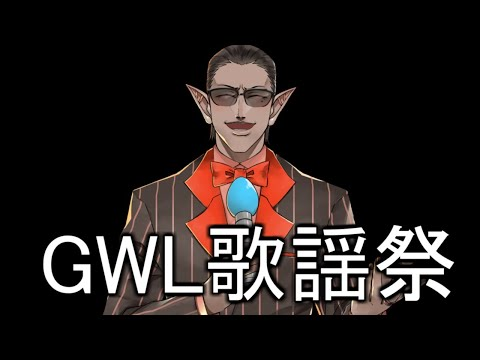 GWL歌謡祭