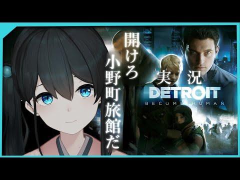【Detroit: Become Human】#4♨世界0%のイベントを見届けた選択の未来を見届けたい【にじさんじ/小野町春香】