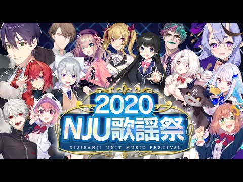 2020 にじさんじユニット歌謡祭 / #NJU歌謡祭