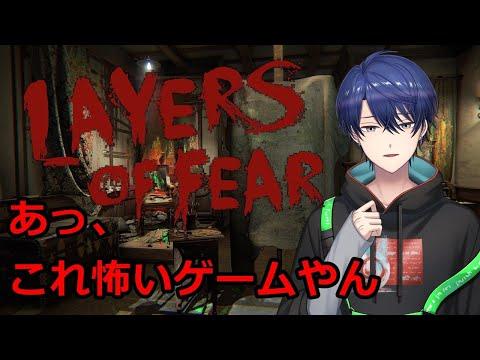 【Layers of Fear】初見ですがやってみます!