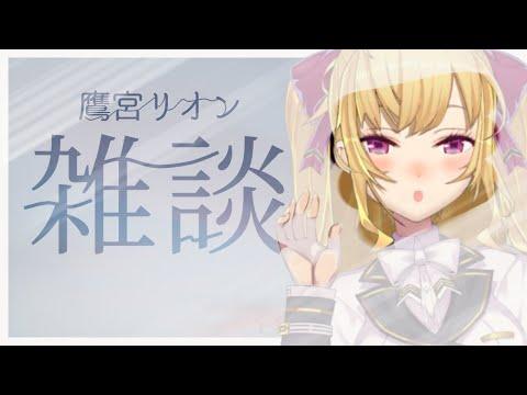 【雑談】昼活成功の世界線【にじさんじ/鷹宮リオン】