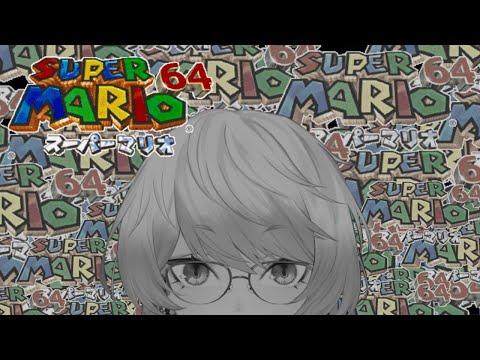 【マリオ64】たんぱつかものはしかも【メリッサ・キンレンカ/にじさんじ】