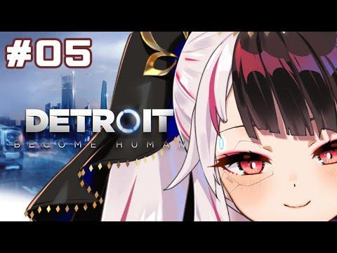 【Detroit:Become Human 】#05 私が選ぶ道【夜見れな/にじさんじ】