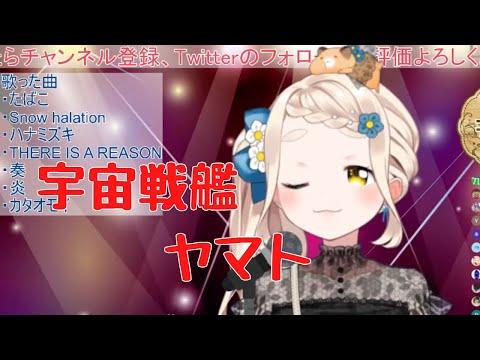 【町田ちま】宇宙戦艦ヤマト / ささきいさお【にじさんじ切り抜き】