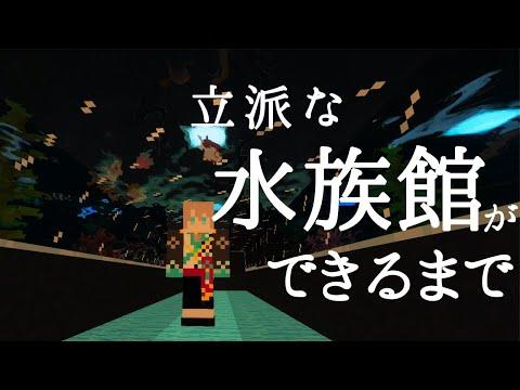 【 Minecraft 】素材集めながらまったり水族館づくり【甲斐田晴/にじさんじ】