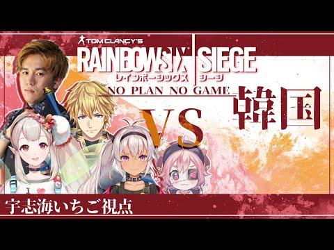 よ~【NO PLAN NO GAME】日本VS韓国 決勝戦!【R6S】 宇志海いちご視点~