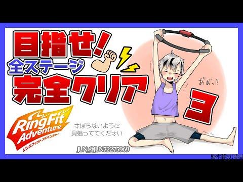 【リングフィット アドベンチャー】完クリ目指す!!!3【鈴木勝/にじさんじ】
