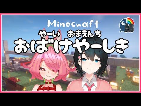 【マイクラ】桃さんとお化け屋敷建築さくさくやっていきます!【にじさんじ/安土桃/小野町春香】
