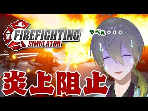【Firefighting Simulator】炎と向き合う者!消防士体験【にじさんじ/渋谷ハジメ】