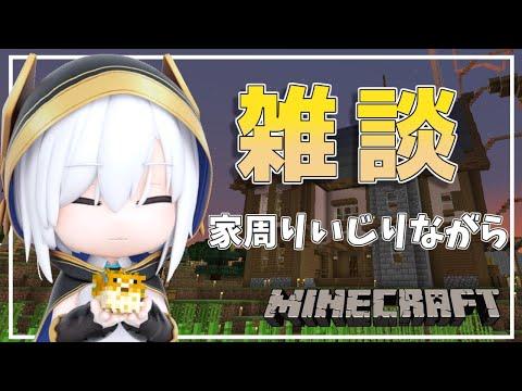 #56【Minecraft~にじ鯖~】雑談  season2 【アルス・アルマル/にじさんじ】