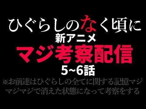 ※ネタバレ 新ひぐらしアニメ5-6話 考察配信【にじさんじ/でびでび・でびる】