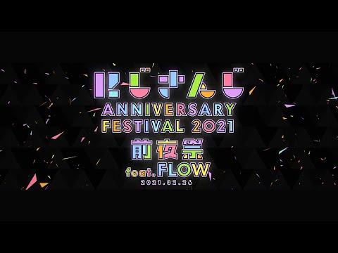 【#にじFes前夜祭 開催決定!】にじさんじ Anniversary Festival 2021 前夜祭 feat.FLOW 告知ムービー