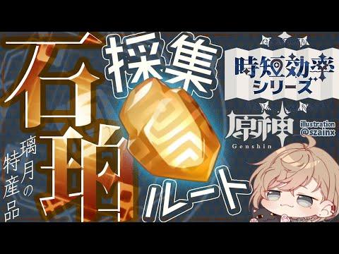 【原神】石珀が1周50個以上!最強時短効率ルート紹介!【Genshin Impact : Farm Route】