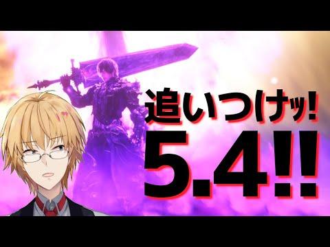 【FF14】いくぞ、5.4へ! 【神田笑一/にじさんじ 】