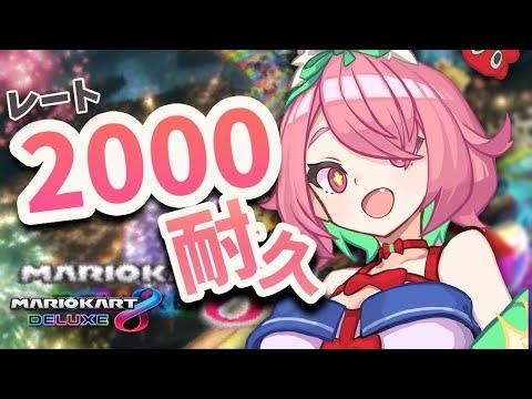 【マリカ8DX】マリカ初心者、レート2000行くまで!配信を!やめない!【安土桃/Momo Azuchi】