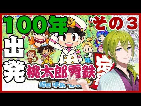【桃太郎電鉄】ソロでも楽しい!!!!^v^桃鉄!100年その3【にじさんじ/渋谷ハジメ】