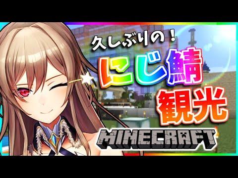 【Minecraft】久々にじ鯖観光~!みんなガイドしてくれ~!【フレン・E・ルスタリオ/にじさんじ】