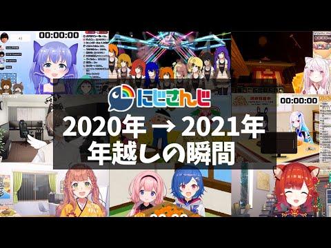【2020→2021】にじさんじライバー達の年越しの瞬間 まとめ【にじさんじ/切り抜き】