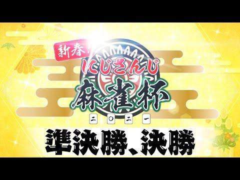 【準決勝】新春!にじさんじ麻雀杯2021 準決勝【#にじさんじ麻雀杯】