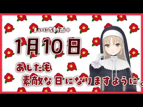 【まいにち動画+】1月10日 明日もがんばろうね✨【にじさんじ/シスター・クレア】