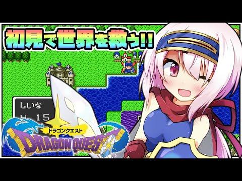 【ドラクエ1】ドラゴンクエスト!初見で世界を救う!#1【椎名唯華 /にじさんじ】
