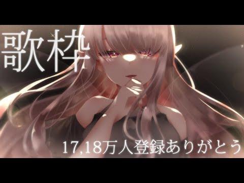 【歌枠】17,18万人ありがとう~!の歌枠【にじさんじ/える】