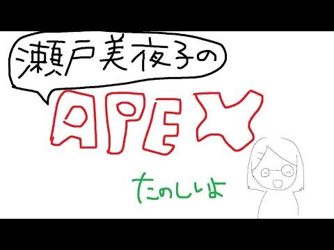 【Apex】V最協のれんしう feat.神田笑一、Tsubaki【にじさんじ/瀬戸美夜子】