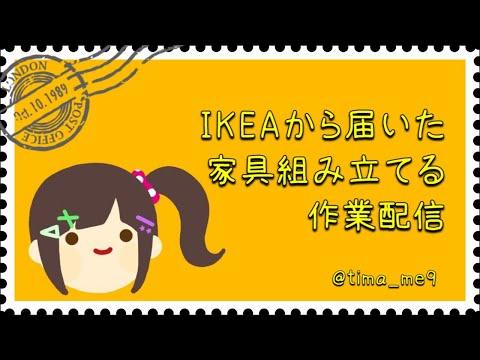 【作業配信】IKEAの商品vs私【早瀬走/にじさんじ】