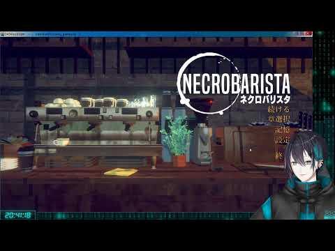 NECROBARISTA死者と会話できるカフェで過ごす雰囲気ゲーにじさんじ黛灰